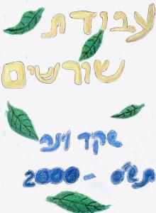 שקד וינר - עבודת שורשים (2000) 1